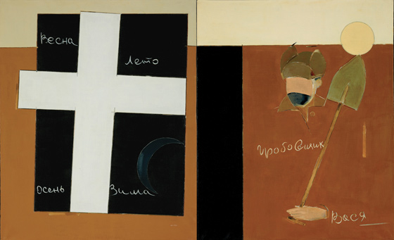 Diptych: 'Spring Summer Autumn Winter' and 'Undertaker Vasya'. (1990). (© Tretyakov Gallery)